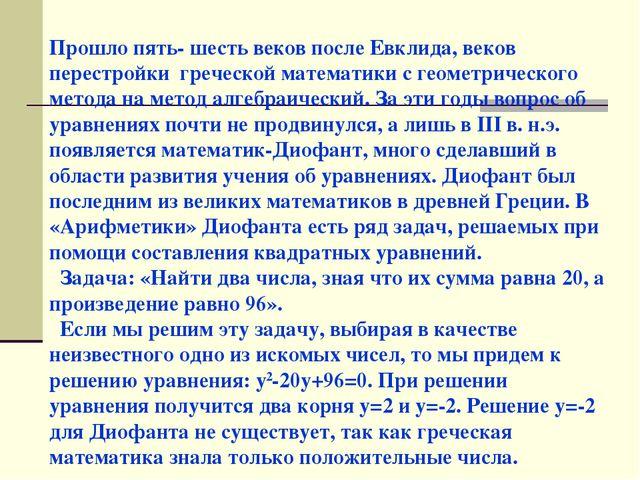 Прошло пять- шесть веков после Евклида, веков перестройки греческой математик...