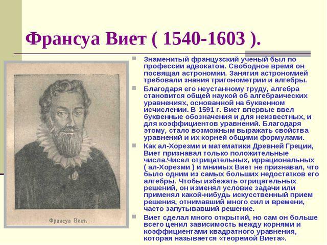 Франсуа Виет ( 1540-1603 ). Знаменитый французский ученый был по профессии ад...