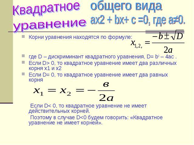 Корни уравнения находятся по формуле: где D – дискриминант квадратного уравне...