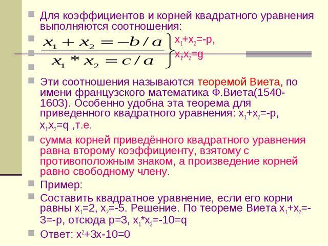 Для коэффициентов и корней квадратного уравнения выполняются соотношения: х1+...