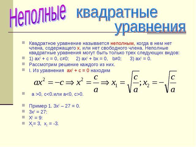 Квадратное уравнение называется неполным, когда в нем нет члена, содержащего...