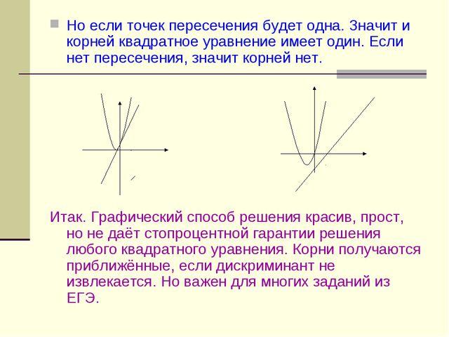 Но если точек пересечения будет одна. Значит и корней квадратное уравнение им...