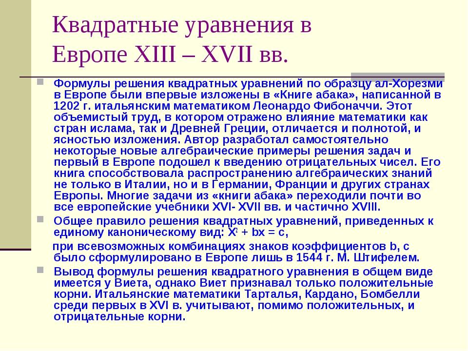 Квадратные уравнения в Европе XIII – XVII вв. Формулы решения квадратных урав...