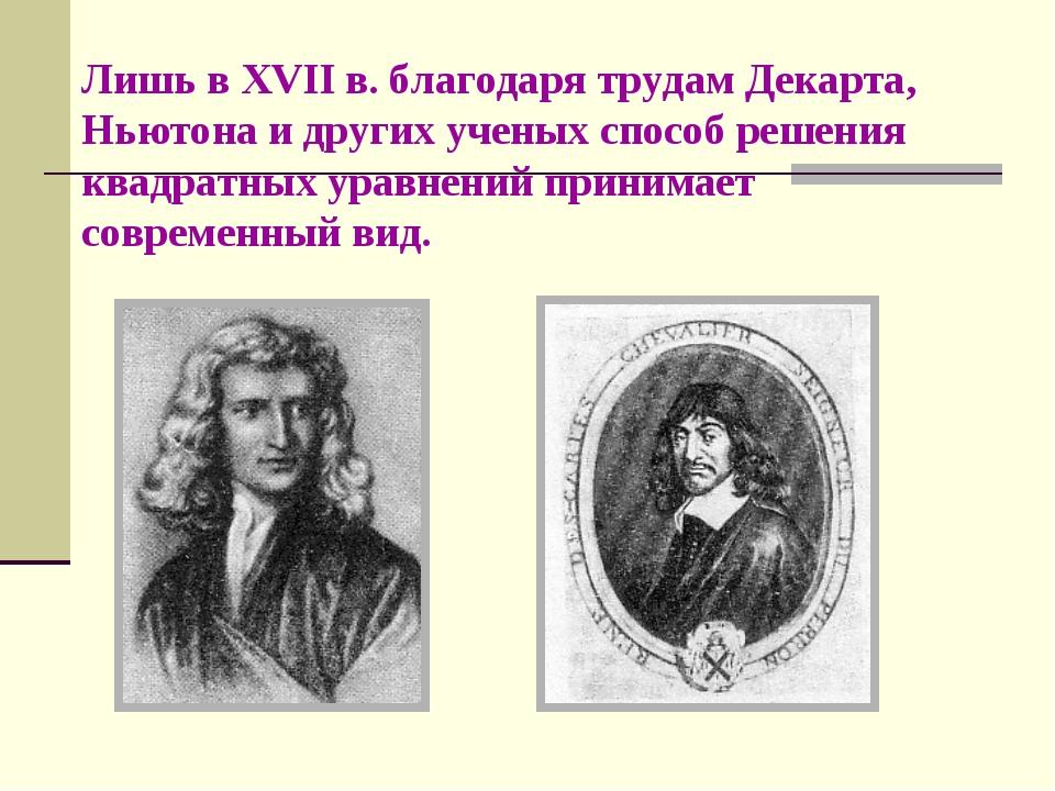 Лишь в XVII в. благодаря трудам Декарта, Ньютона и других ученых способ решен...
