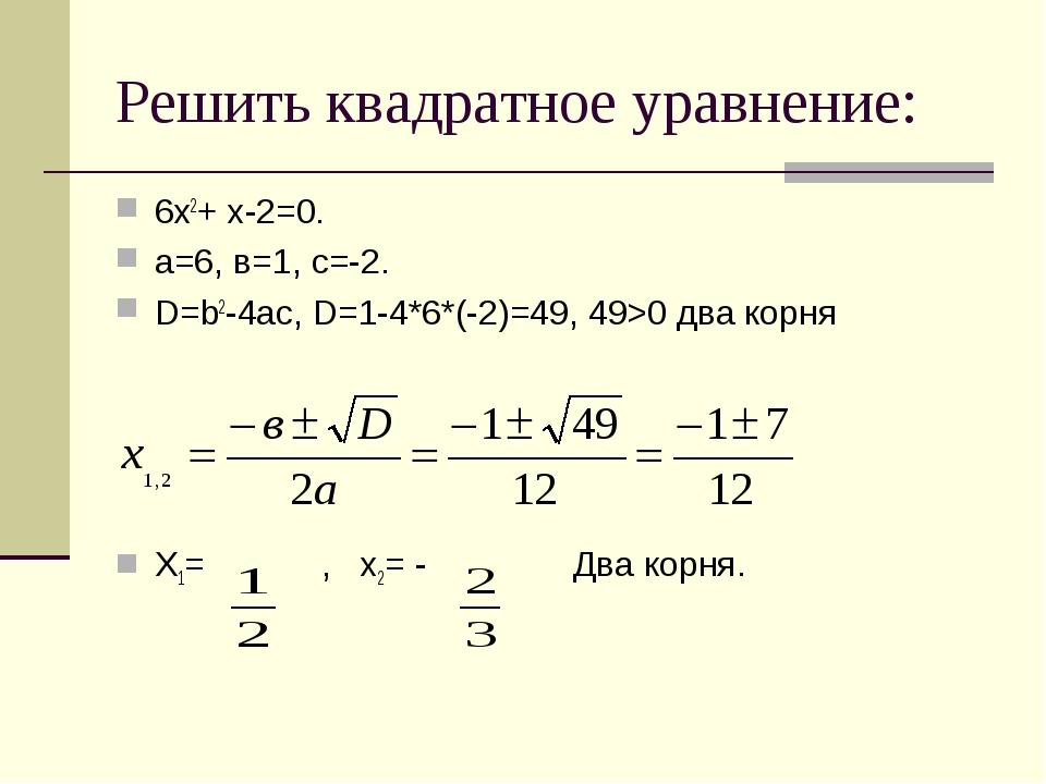 Решить квадратное уравнение: 6х2+ х-2=0. а=6, в=1, с=-2. D=b2-4ac, D=1-4*6*(-...