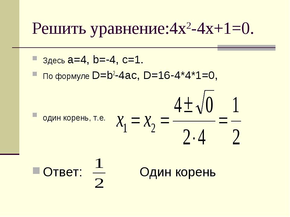 Решить уравнение:4х2-4х+1=0. Здесь а=4, b=-4, с=1. По формуле D=b2-4ac, D=16-...