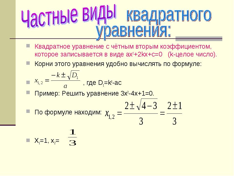 Квадратное уравнение с чётным вторым коэффициентом, которое записывается в ви...