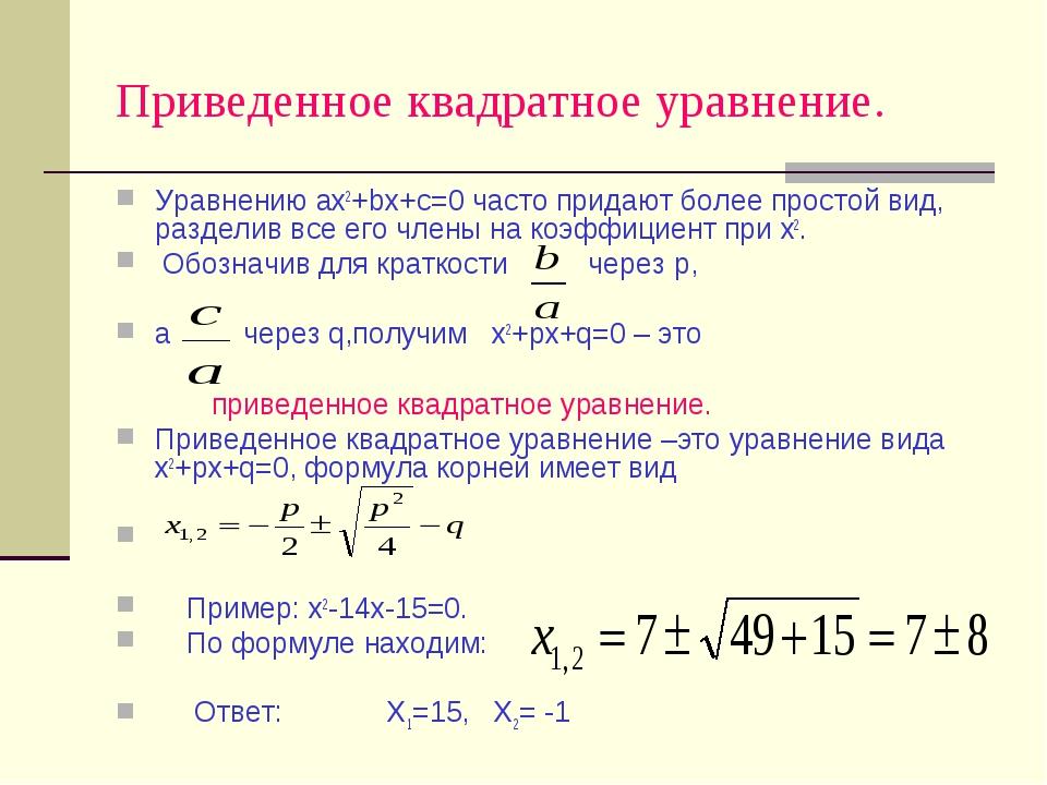 Приведенное квадратное уравнение. Уравнению ах2+bх+с=0 часто придают более пр...