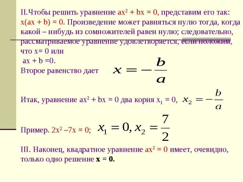 II.Чтобы решить уравнение ax2 + bx = 0, представим его так: x(ax + b) = 0. Пр...