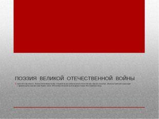 ПОЭЗИЯ ВЕЛИКОЙ ОТЕЧЕСТВЕННОЙ ВОЙНЫ июня 1941 года началась Великая Отечествен