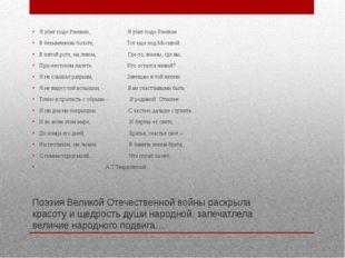 Поэзия Великой Отечественной войны раскрыла красоту и щедрость души народной,