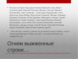Огнем выжженные строки… Русскую поэзию тогда представляли Николай Асеев, Паве