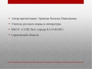 Автор презентации: Уринова Наталья Николаевна Учитель русского языка и литер