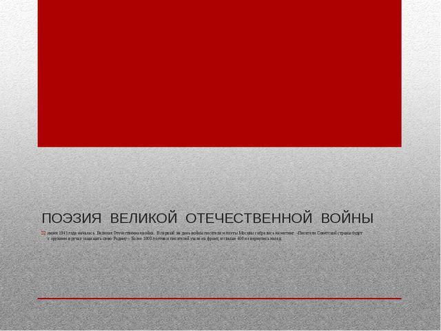 ПОЭЗИЯ ВЕЛИКОЙ ОТЕЧЕСТВЕННОЙ ВОЙНЫ июня 1941 года началась Великая Отечествен...