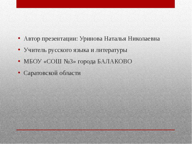 Автор презентации: Уринова Наталья Николаевна Учитель русского языка и литер...
