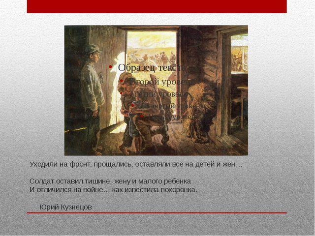 Уходили на фронт, прощались, оставляли все на детей и жен… Солдат оставил тиш...