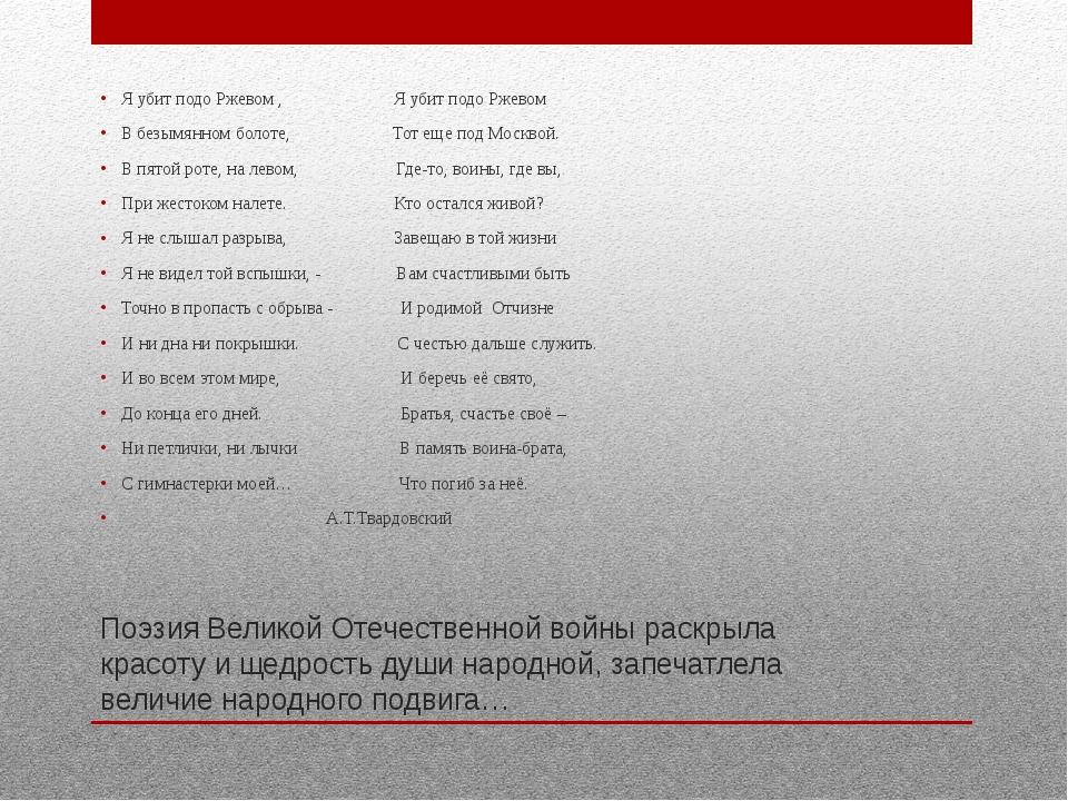 Поэзия Великой Отечественной войны раскрыла красоту и щедрость души народной,...