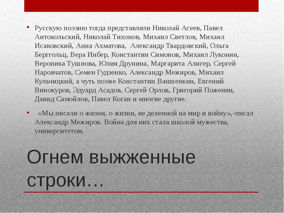 Огнем выжженные строки… Русскую поэзию тогда представляли Николай Асеев, Паве...