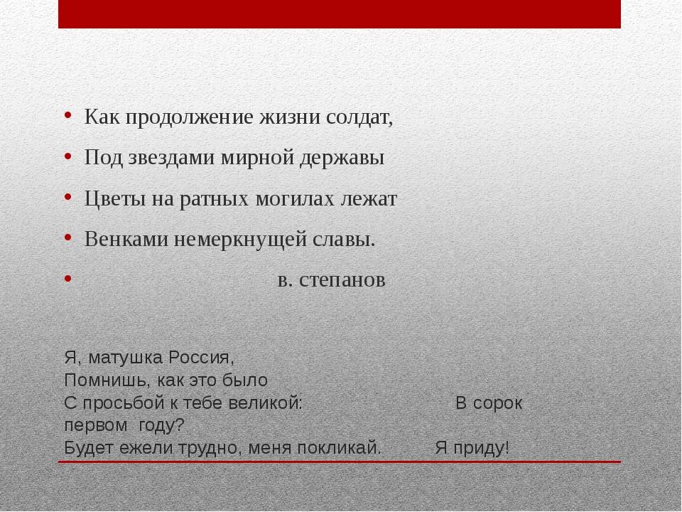 Я, матушка Россия, Помнишь, как это было С просьбой к тебе великой: В сорок п...