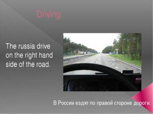 Driving В России ездят по правой стороне дороги. The russia drive on the righ