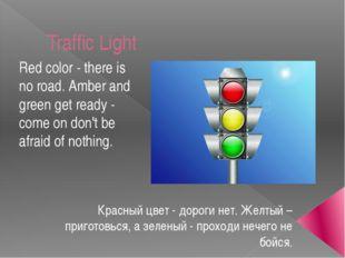Traffic Light Красный цвет - дороги нет. Желтый – приготовься, а зеленый - пр