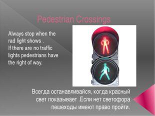 Pedestrian Crossings Всегда останавливайся, когда красный свет показывает .Ес