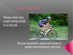 Crash Helmets Всегда надевайте защитный шлем во время велосипедных прогулок.