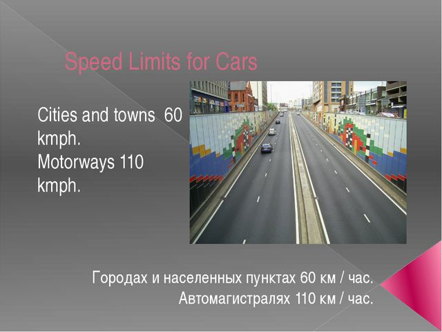 Speed Limits for Cars Городах и населенных пунктах 60 км / час. Автомагистрал...