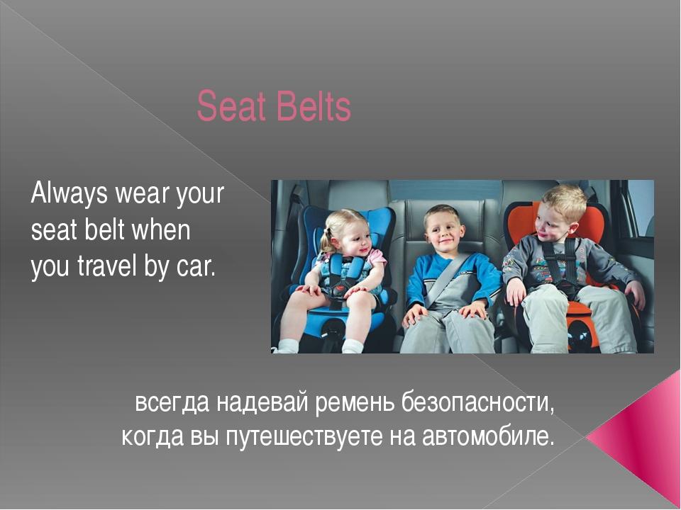 Seat Belts всегда надевай ремень безопасности, когда вы путешествуете на авто...