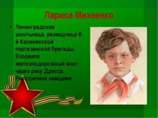Лариса Михеенко Ленинградская школьница, разведчица 6-й Калининской партизанс