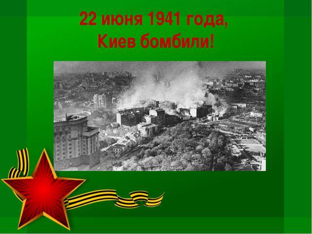 22 июня 1941 года, Киев бомбили!