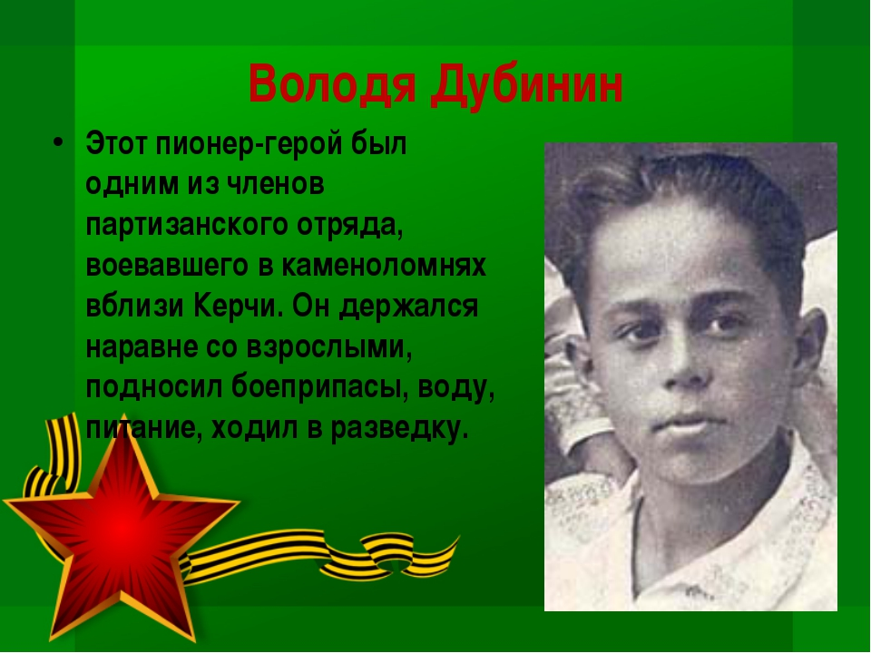 Володя Дубинин Этот пионер-герой был одним из членов партизанского отряда, во...
