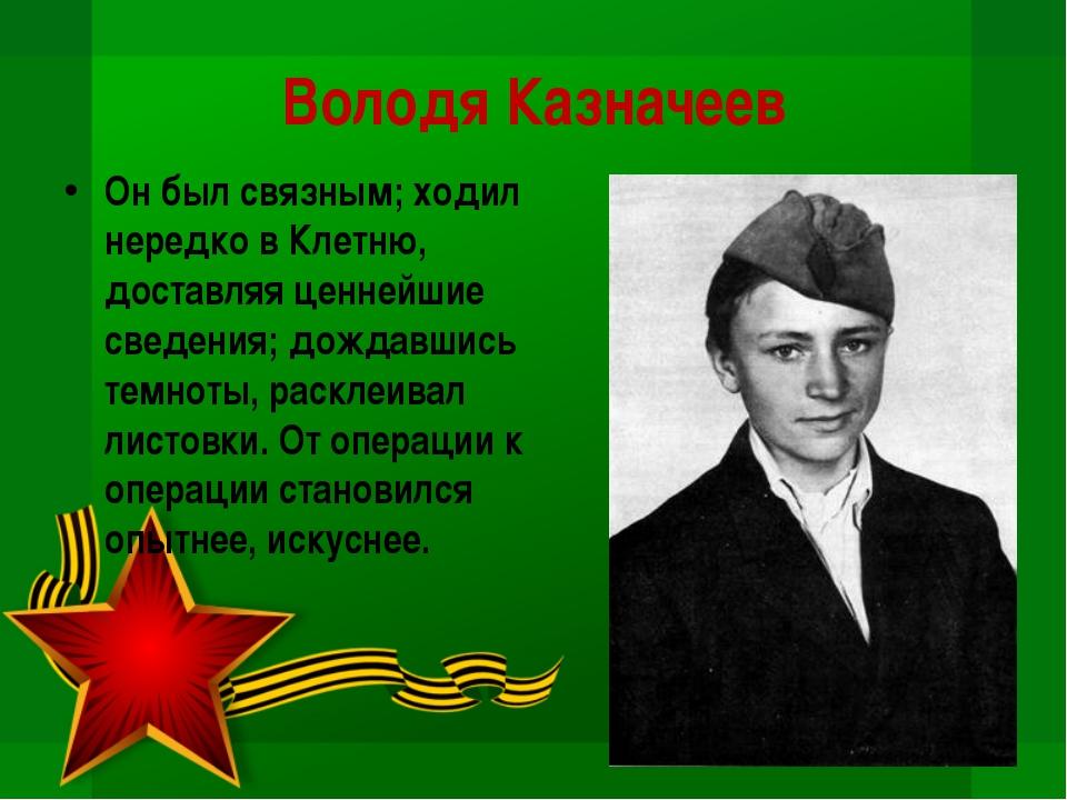 Володя Казначеев Он был связным; ходил нередко в Клетню, доставляя ценнейшие...