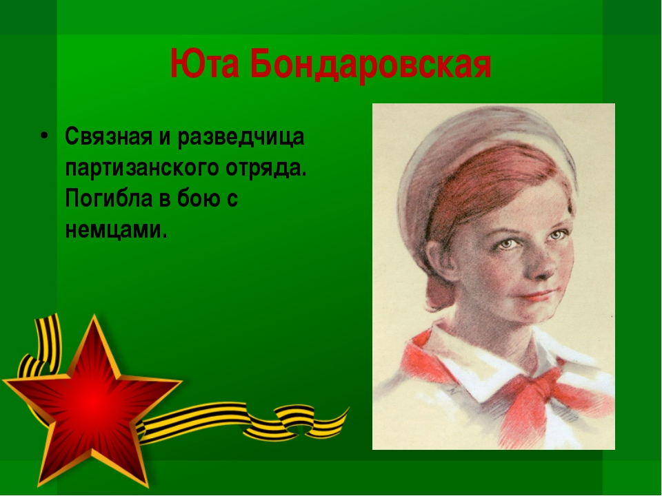 Юта Бондаровская Связная и разведчица партизанского отряда. Погибла в бою с н...