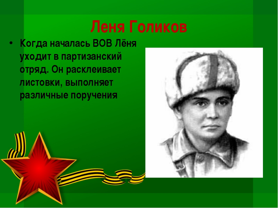 Леня Голиков Когда началась ВОВ Лёня уходит в партизанский отряд. Он расклеив...
