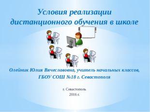 Условия реализации дистанционного обучения в школе Олейник Юлия Вячеславовна,