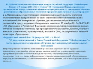 Из Приказа Министерства образования и науки Российской Федерации (Минобрнауки