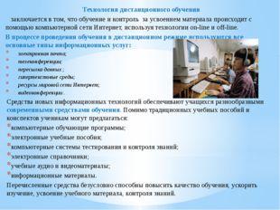 Технология дистанционного обучения  заключается в том, что обучение и контр