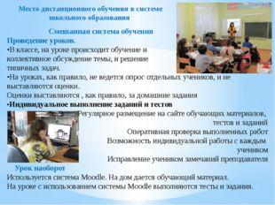 Место дистанционного обучения в системе школьного образования Смешанная систе