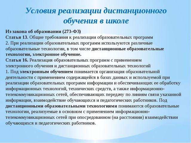 Условия реализации дистанционного обучения в школе Из закона об образовании (...