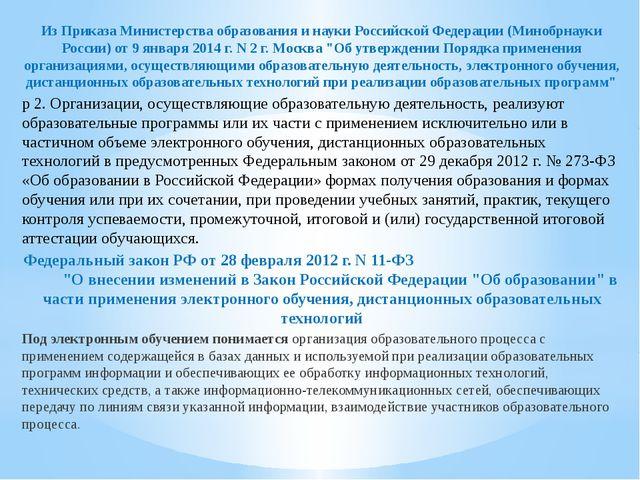 Из Приказа Министерства образования и науки Российской Федерации (Минобрнауки...