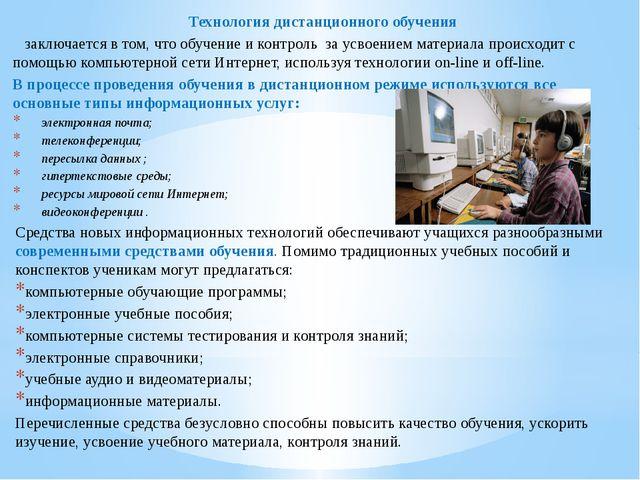 Технология дистанционного обучения  заключается в том, что обучение и контр...