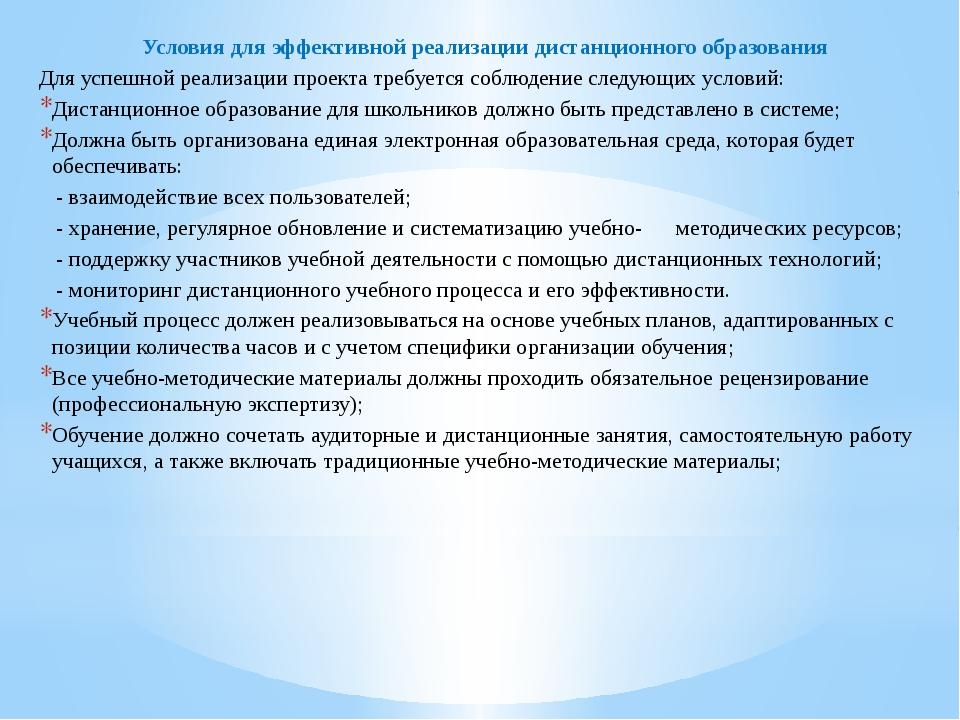 Условия для эффективной реализации дистанционного образования Для успешной ре...