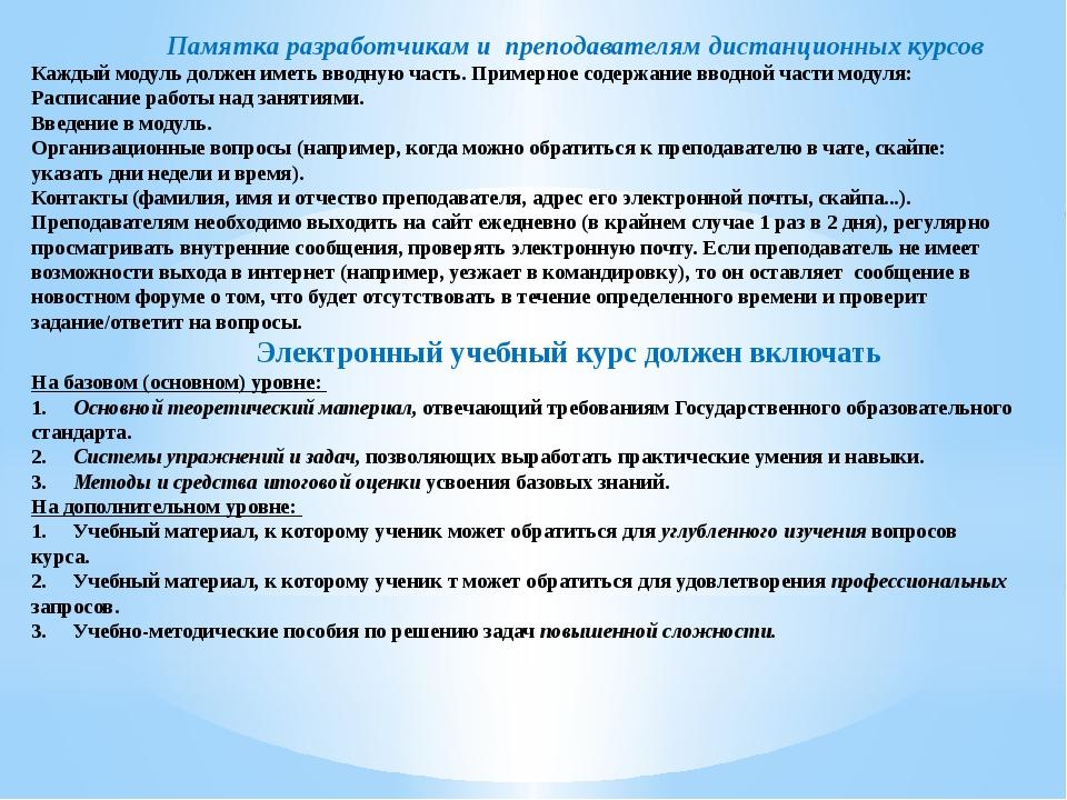 Памятка разработчикам и преподавателям дистанционных курсов Каждый модуль до...