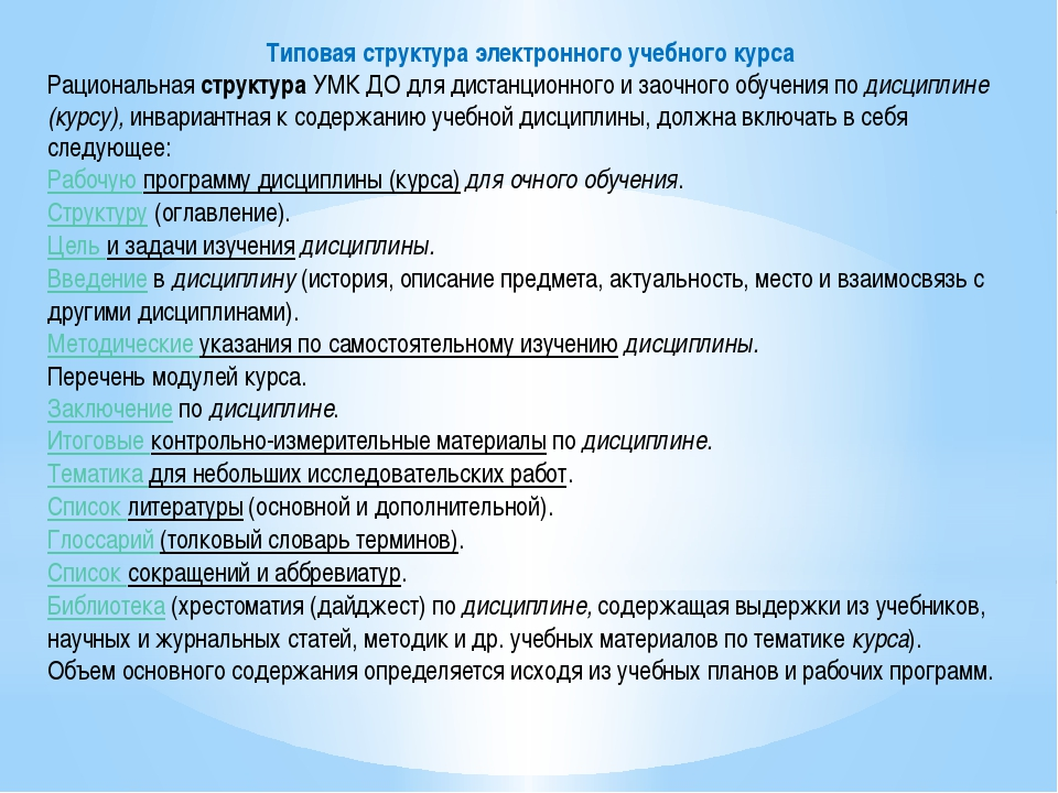 Типовая структура электронного учебного курса Рациональная структура УМК ДО д...