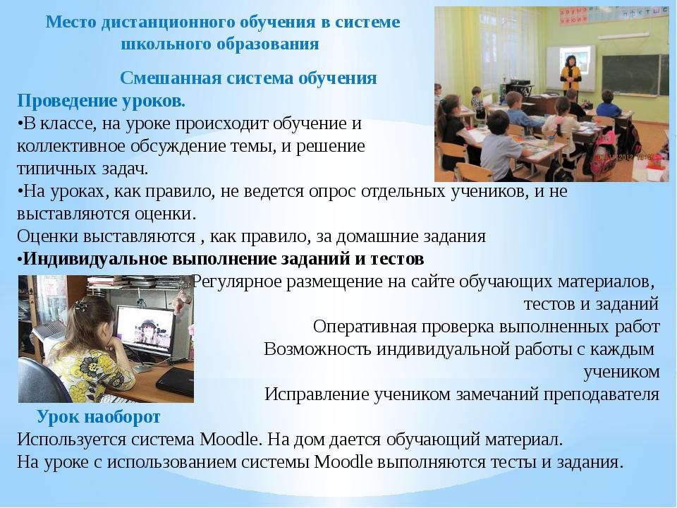 Место дистанционного обучения в системе школьного образования Смешанная систе...