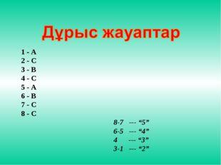 """1 - А 2 - С 3 - В 4 - С 5 - А 6 - В 7 - С 8 - С 8-7 --- """"5"""" 6-5 --- """"4"""" 4 ---"""