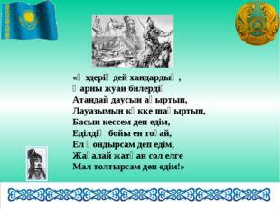 «Өздеріңдей хандардың, Қарны жуан билердің Атандай даусын ақыртып, Лауазымын