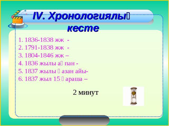 IV. Хронологиялық кесте
