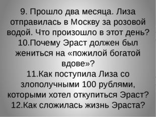 9. Прошло два месяца. Лиза отправилась в Москву за розовой водой. Что произош